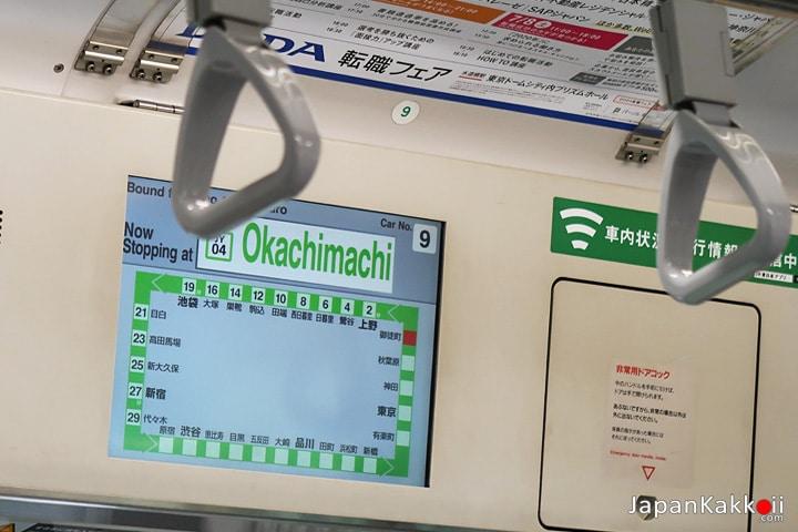 รถไฟสาย Yamanote