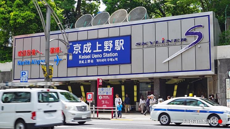 สถานี Keisei Ueno