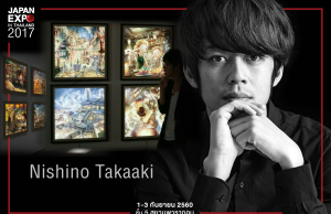 ART EXHIBITION Akihiro Nishino