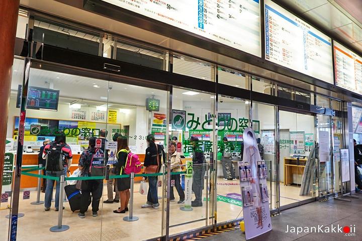 ที่จำหน่ายตั๋วรถไฟ JR (Midori no Madoguchi)