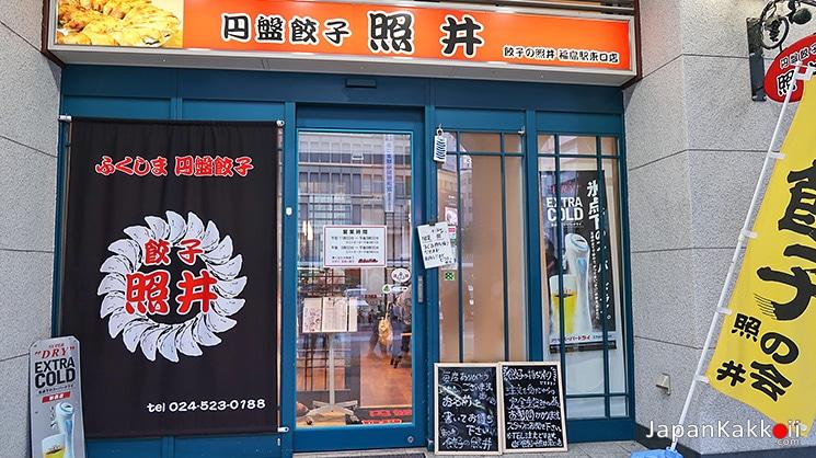 Gyoza no Terui Fukushima