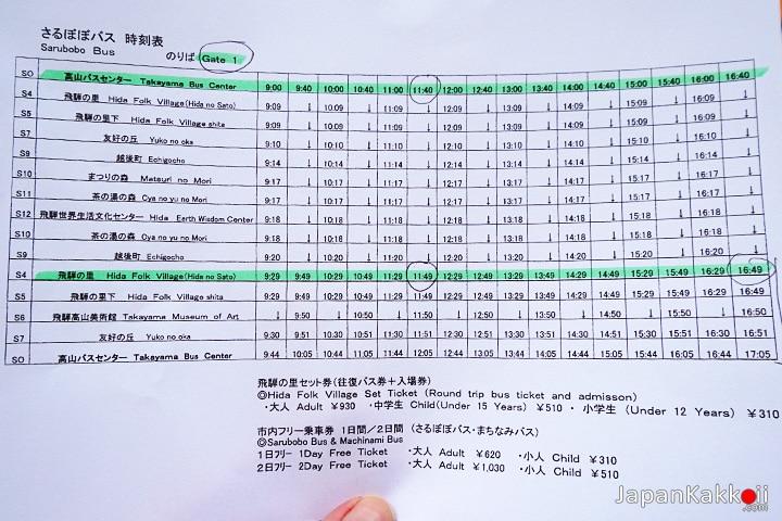 Sarubobo Bus Timetable