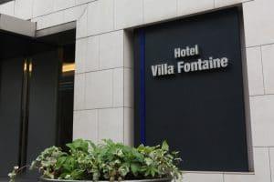 โรงแรมวิลล่า ฟอนเทน ชินจูกุ (Hotel Villa Fontaine - Shinjuku)