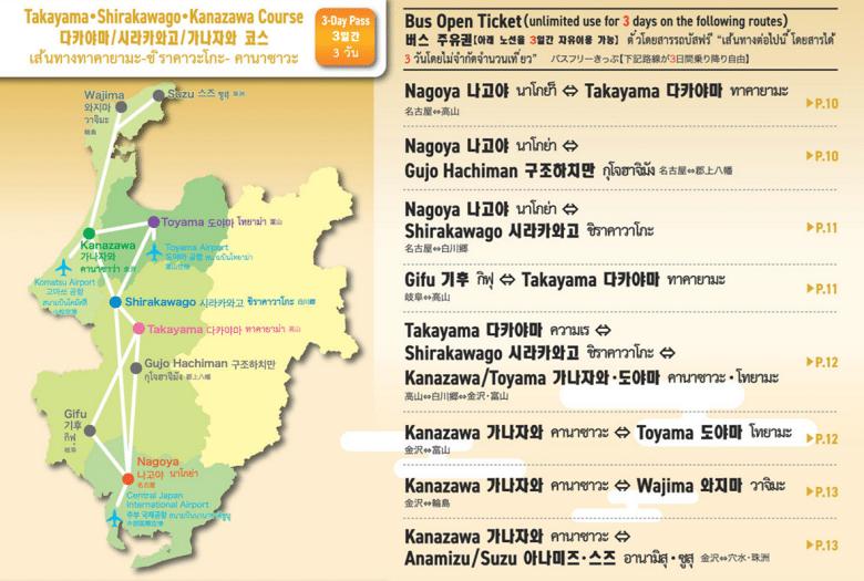 Takayama - Shirakawa-go - Kanazawa Course