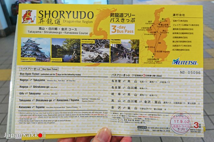 SHORYUDO Highway Bus Ticket