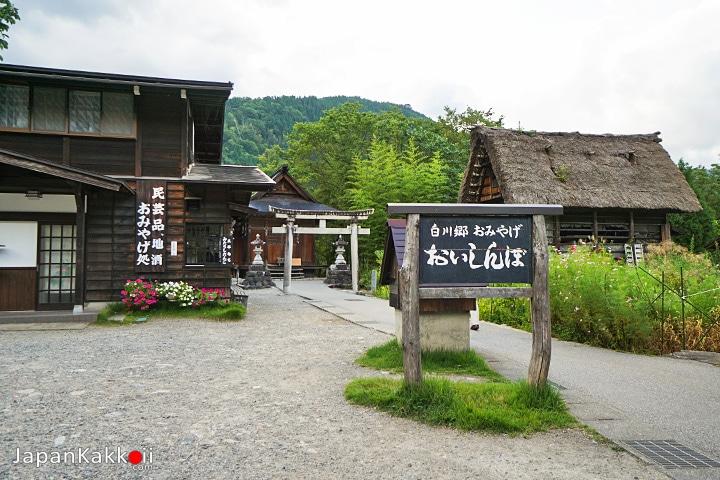 ร้านขายของฝาก Oishinbou และศาลเจ้า Akiba Shrine