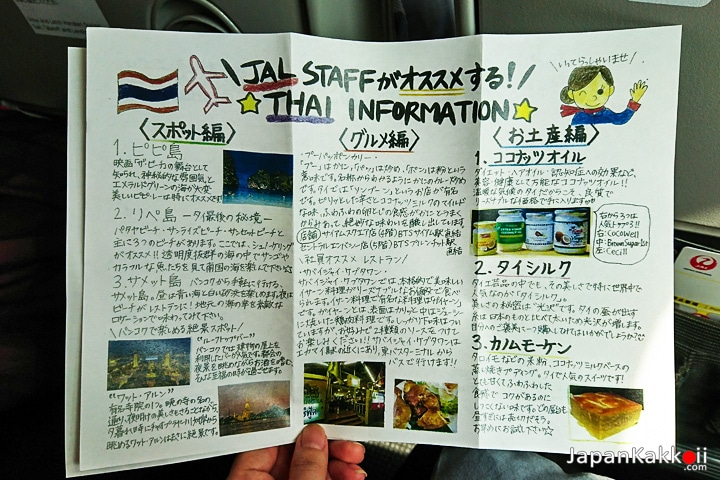 Thai Information by JAL Staffs