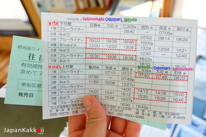 Ishinomaki - Tashirojima Ferry Timetable