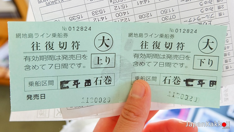 Ishinomaki - Tashirojima Ferry Ticket