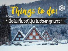 """สิ่งที่ต้องทำ """"เมื่อไปเที่ยวญี่ปุ่น ในช่วงฤดูหนาว"""""""
