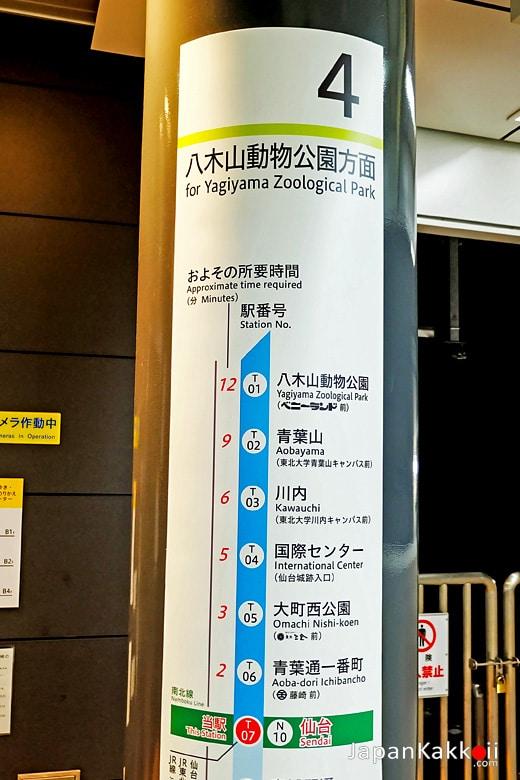 Sendai Subway Tozai Line