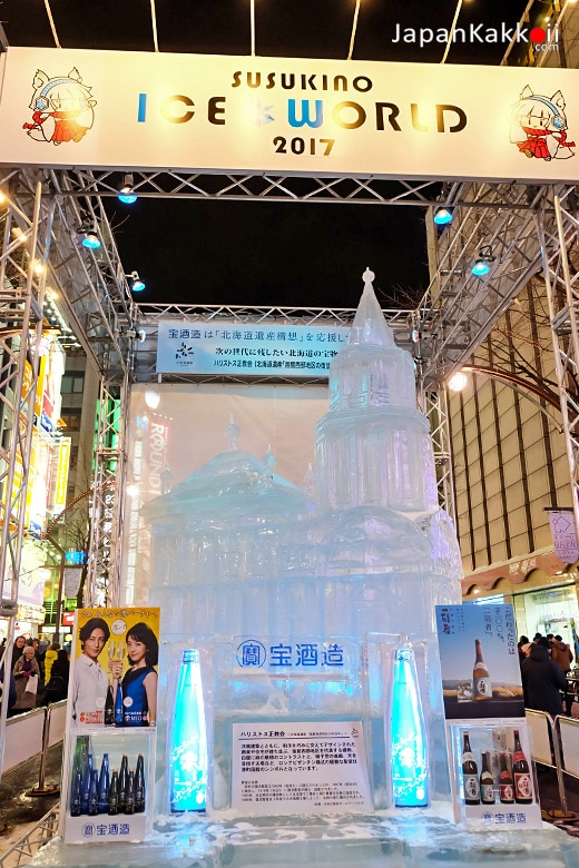 SUSUKINO ICE WORLD 2017