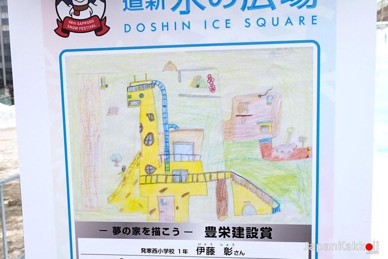 Donshin Ice Square
