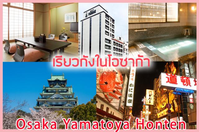 เรียวกัง โอซาก้า ยามาโทยะ ฮมเต็น (Osaka Yamatoya Honten)