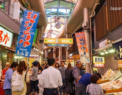 ตลาดโอมิโจ (Omicho Market) คานาซาว่า (Kanazawa)