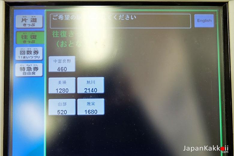 ซื้อตั๋วรถไฟไป Biei