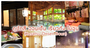 คุซัทสึ ออนเซ็น เรียวกัง โบอุน (Kusatsu Onsen Boun)
