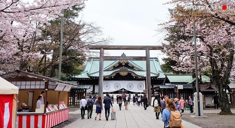 ศาลเจ้ายาสุกุนิ / Yasukuni Shrine (靖国神社)