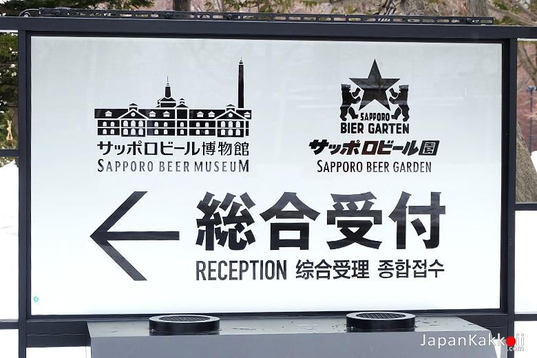 Sapporo Beer Museum & Beer Garden