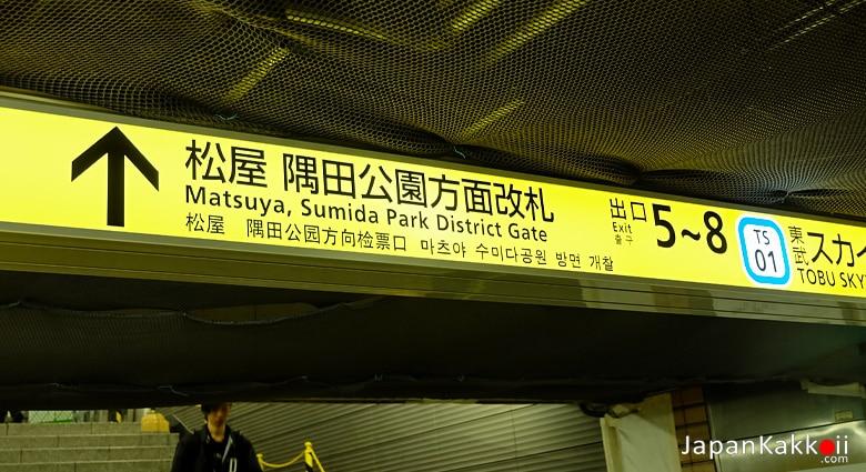 สถานี Asakusa