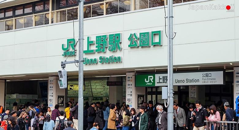 สถานี Ueno Park Exit (公園口)