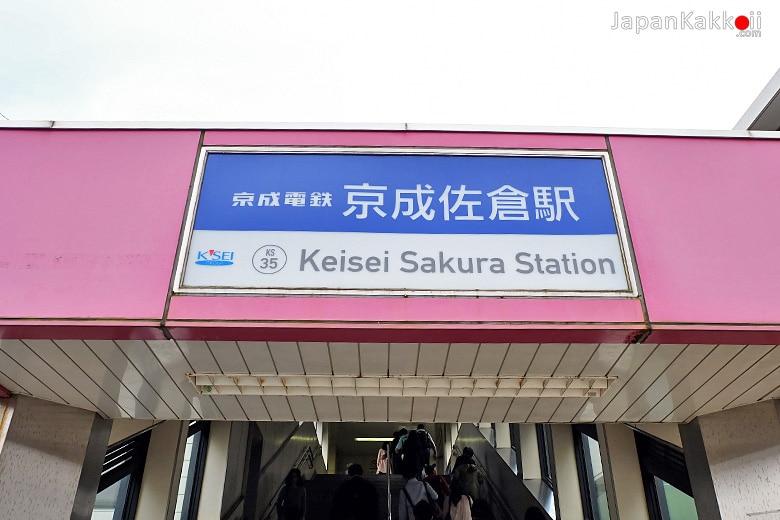 Keisei-sakura Station