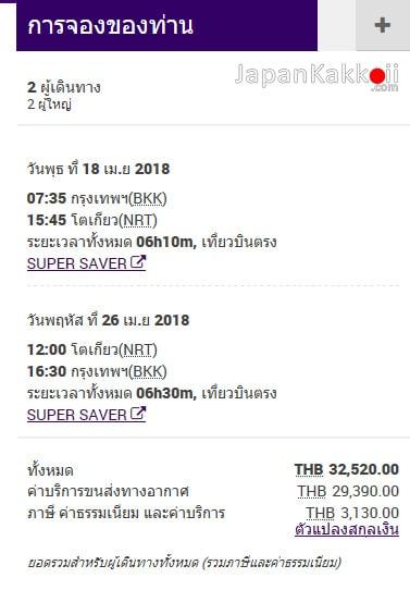 การจองตั๋วการบินไทย