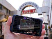 Pocket WiFi Tripizee ไปเที่ยวญี่ปุ่น