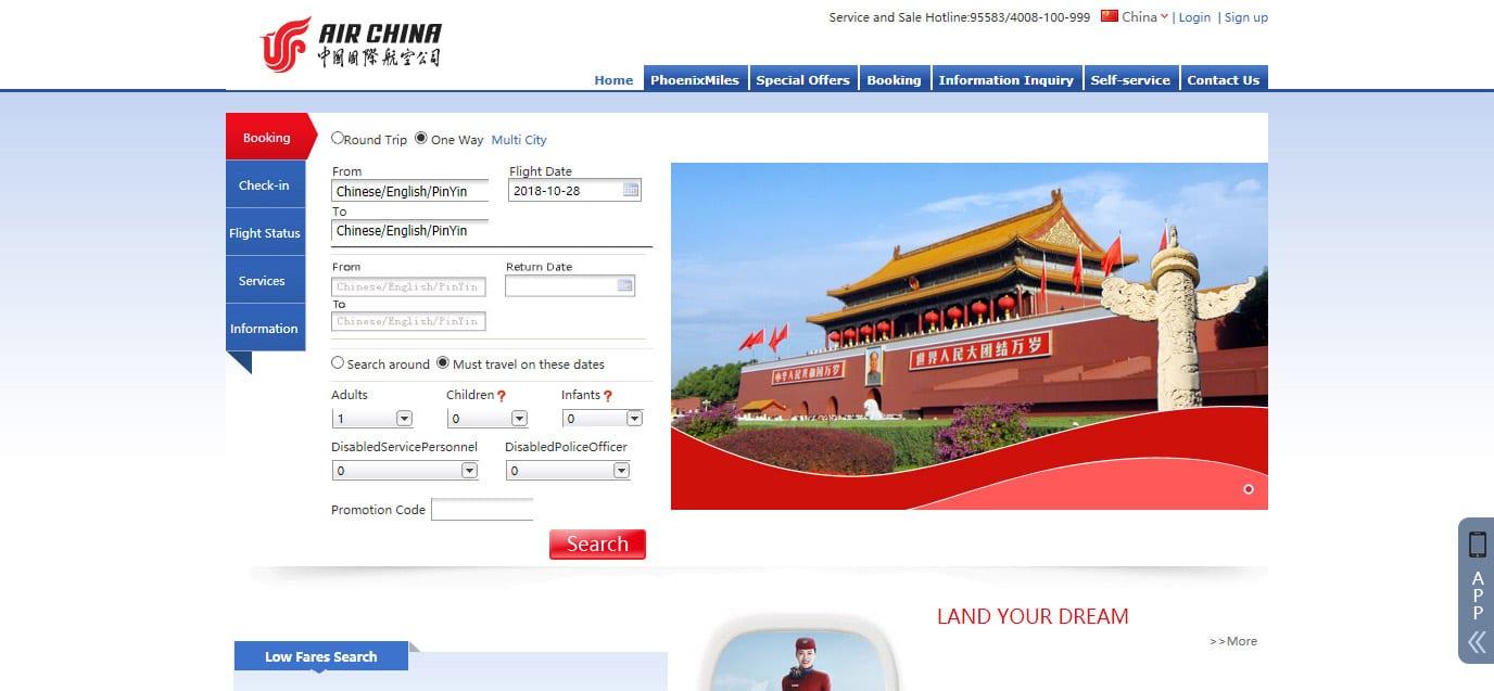 สายการบินแอร์ไชน่า (Air China)