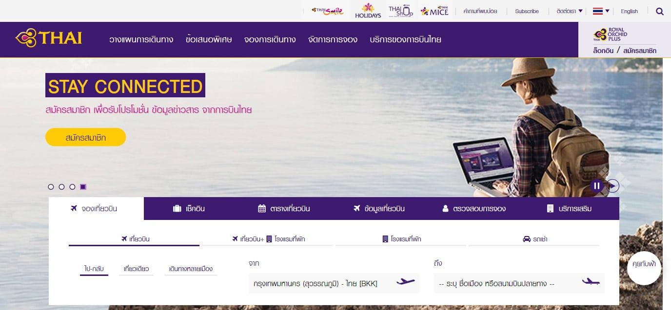 สายการบินไทย (Thai Airways)