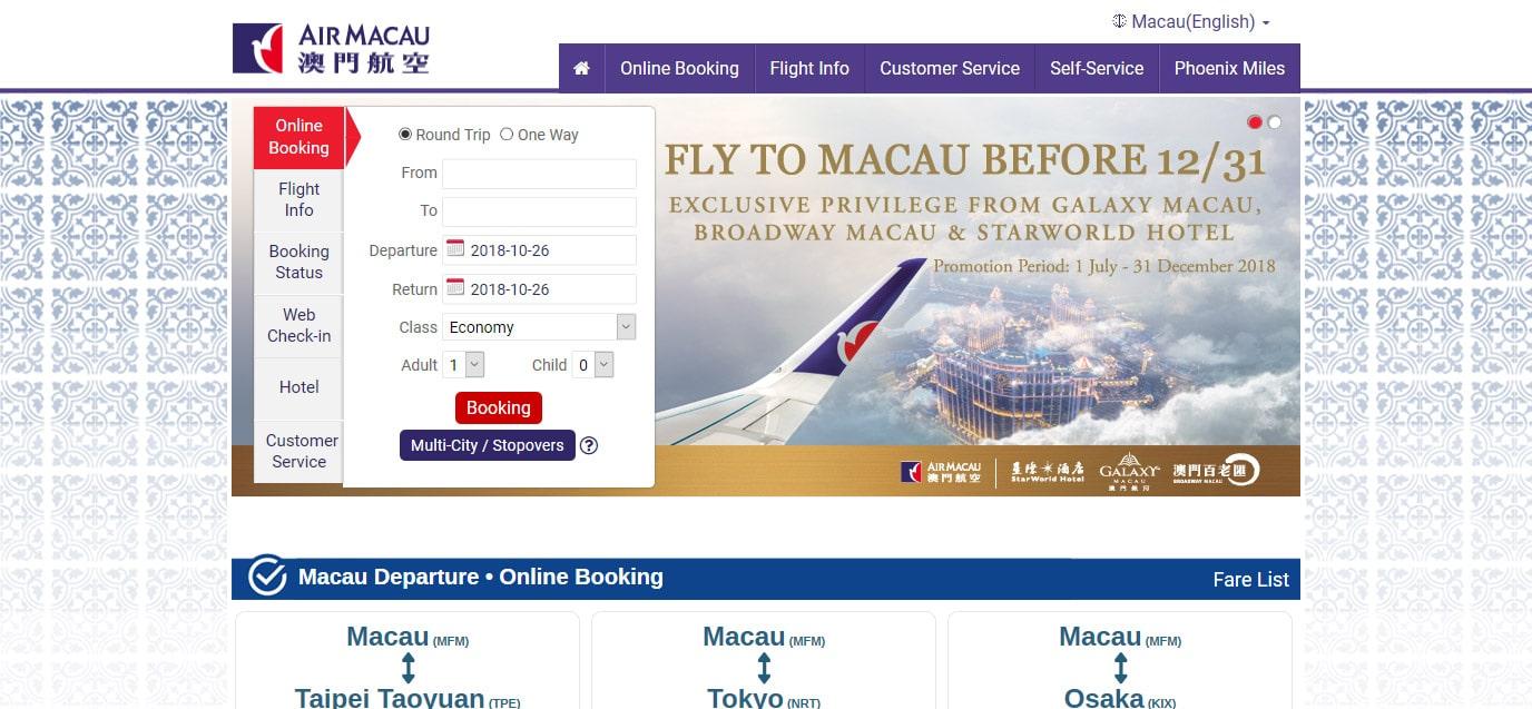 สายการบินแอร์มาเก๊า (Air Macau)