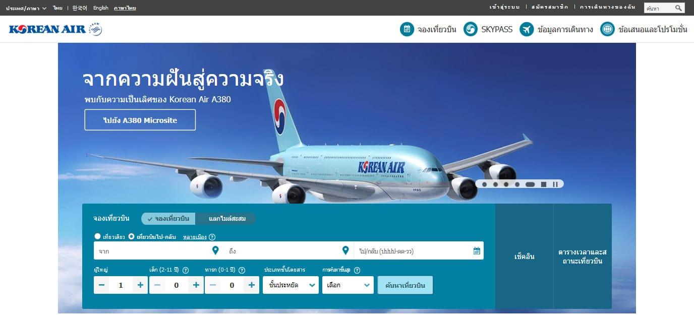 สายการบินโคเรียนแอร์ (Korean Air)