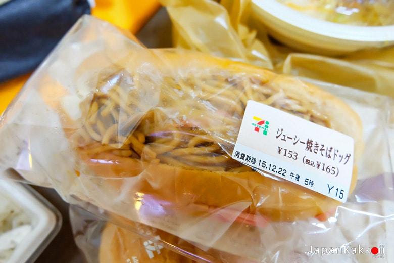 ขนมปังใส้ยากิโซบะ