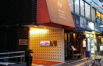 Sutton Place Hotel Ueno (โรงแรมซัตตัน เพลซ อุเอโนะ)