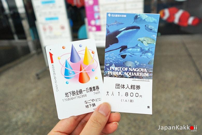 ตั๋วเข้าชมพิพิธภัณฑ์