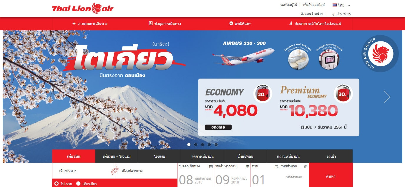 สายการบินไทย ไลอ้อน แอร์ (Thai Lion Air)
