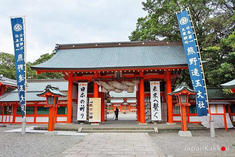 ศาลเจ้าคุมาโนะฮายาตามะ (Kumano Hayatama Taisha Shrine / 熊野速玉大社)
