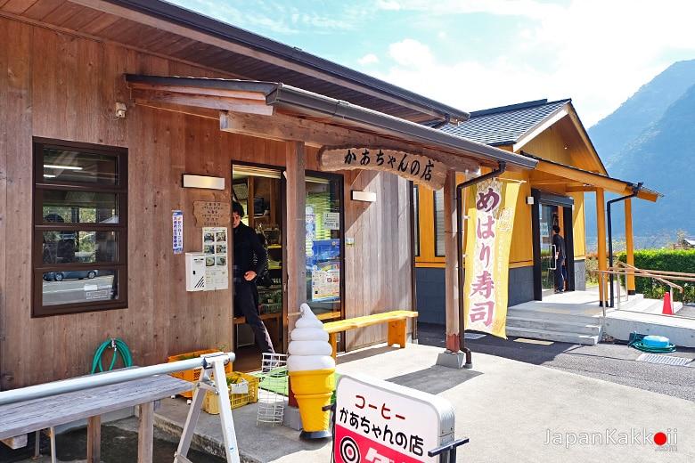 Kachan no Mise (かあちゃんの店)