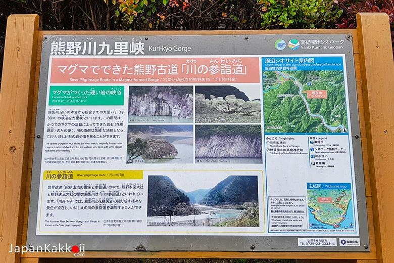 Kuri-kyo Gorge