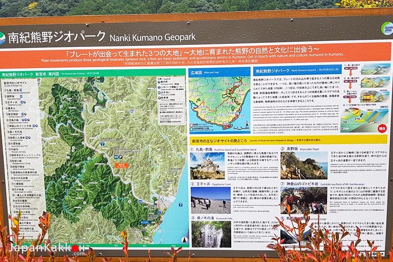 Nanki Kumano Geopark