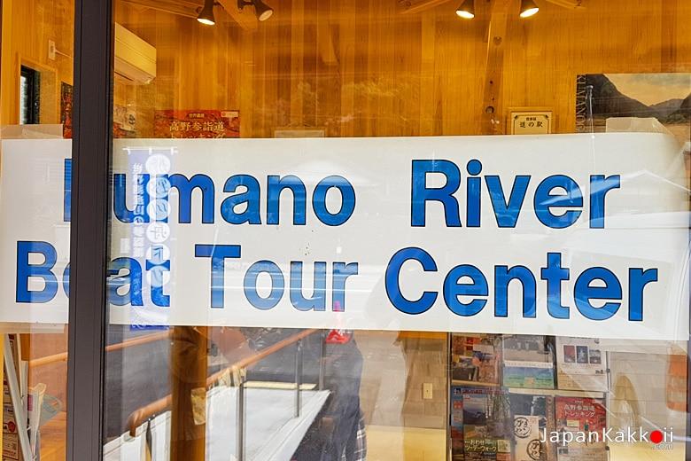 Kumano River Boat Tour Center