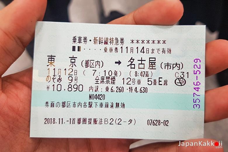 ตั๋วชินคันเซ็น Tokyo - Nagoya