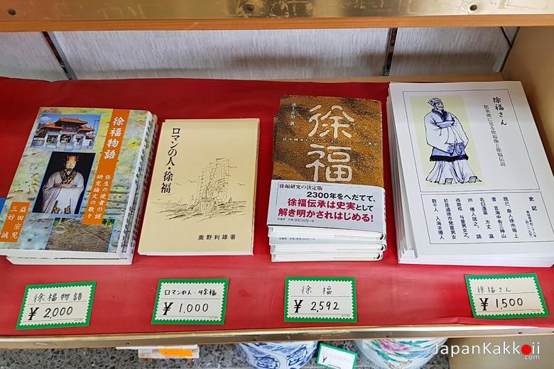 หนังสือเกี่ยวกับโจฟุกุ