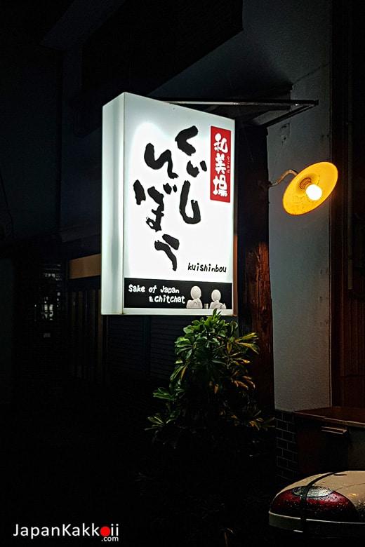 Nagomiba Kuishinbo (和美場 くいしんぼう)