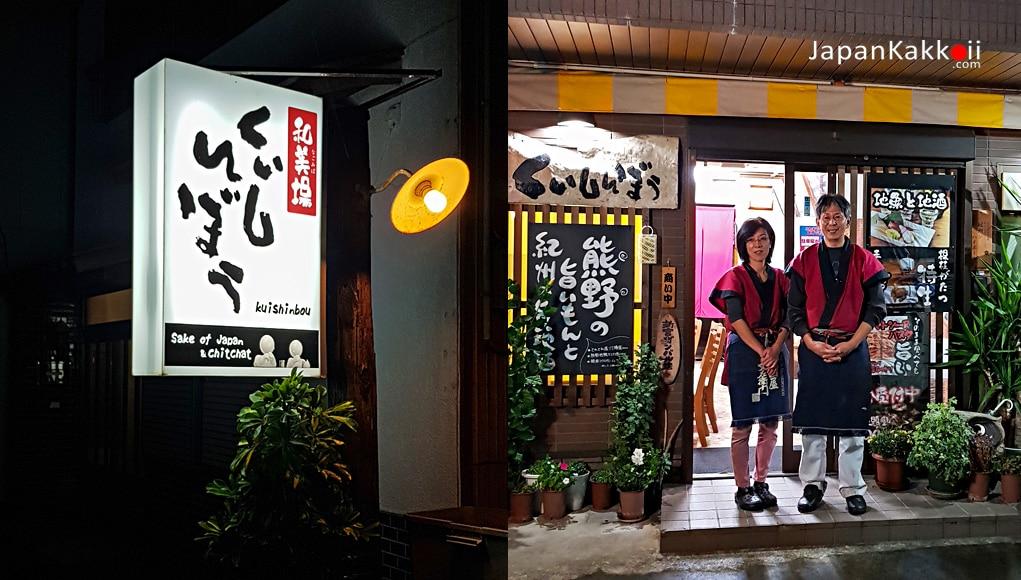 ร้านอาหารนาโกะมิบะ คุอิชินโบ (Nagomiba Kuishinbo)