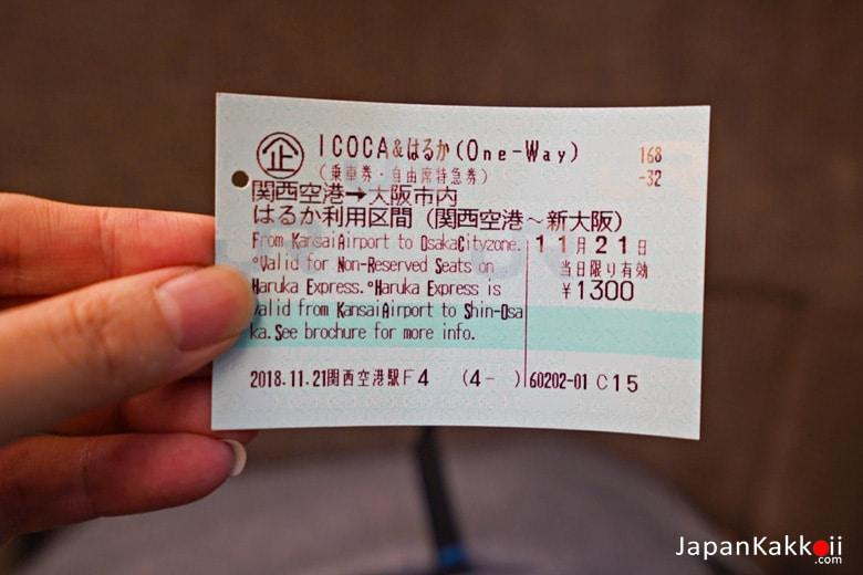 ตั๋ว HARUKA