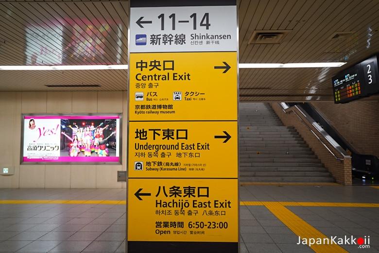 ป้ายทางออกสถานี Kyoto