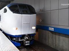 รถไฟ JR HARUKA จากสนามบินคันไซ (Kansai Airport)