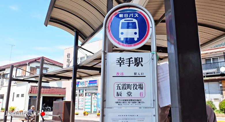 ป้ายรถบัสสถานี Satte
