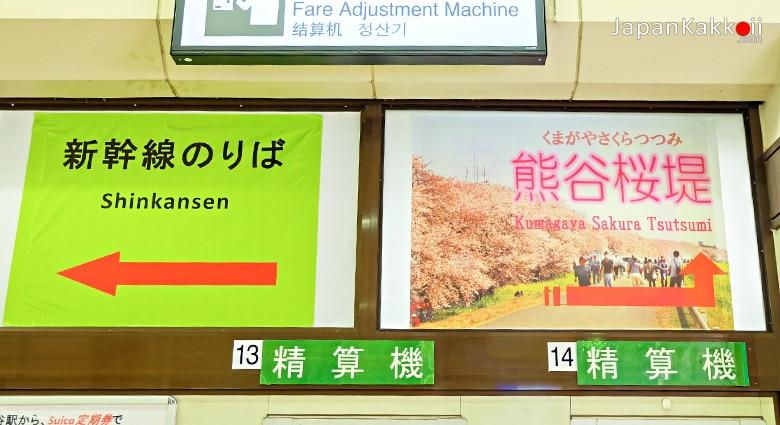 สถานี Kumagaya